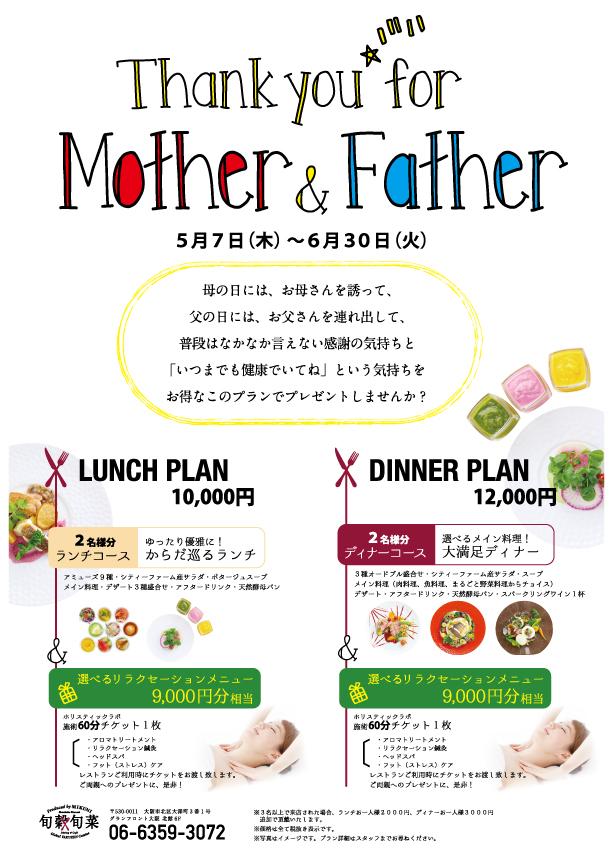 mothersday_plan_pdf1